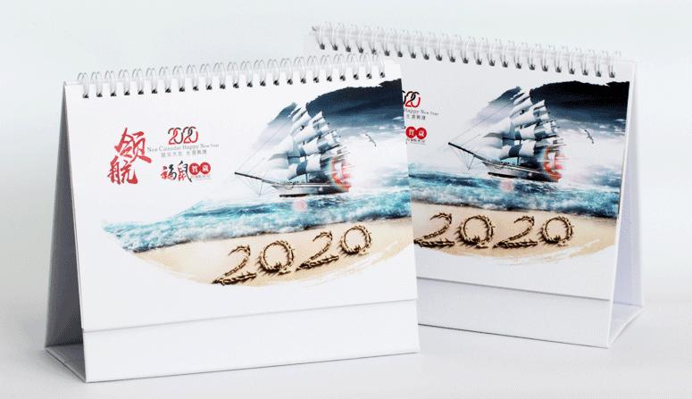 2020鼠年专属设计新款爆款台历定制