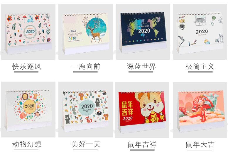 精美韩式横款企业台历印刷常见款式