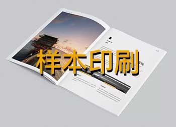 样本印刷电话021-6306-3076