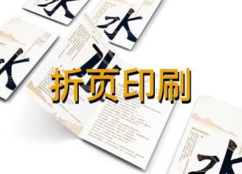 折页印刷电话021-6306-3076