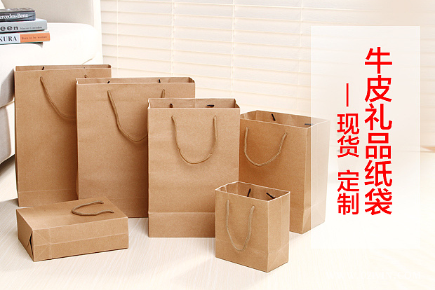 260g环保牛皮礼品纸袋印刷在日常中的应用