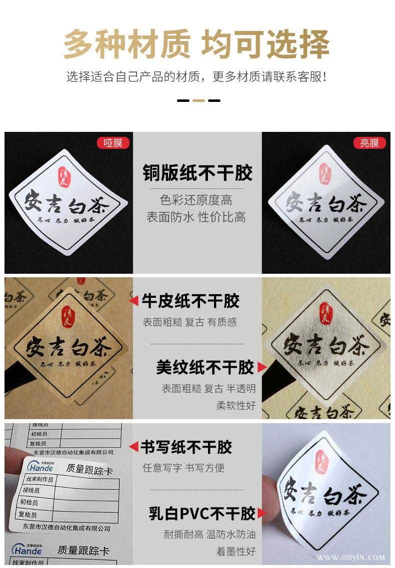 不干胶标签印刷的四大种类及其材质