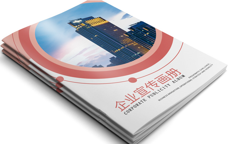 上海画册印刷提升企业形象塑造品牌效益
