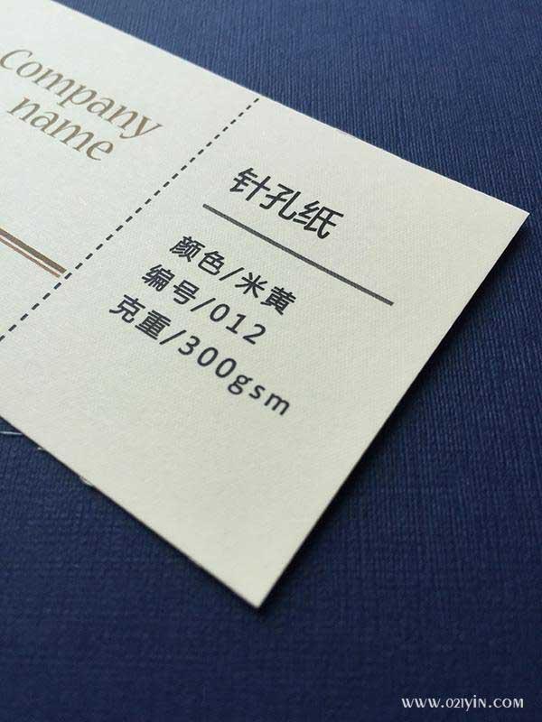 米黄针孔纸