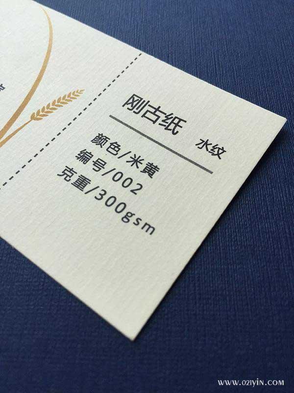 米黄刚古纸