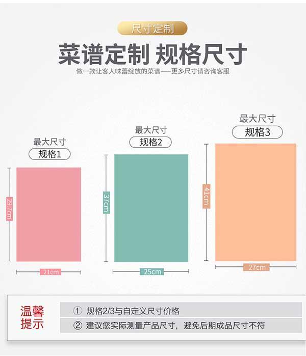 菜谱印刷的时候菜谱的尺寸设计是多少?
