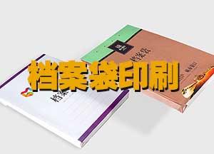 档案袋印刷电话021-6306-3076