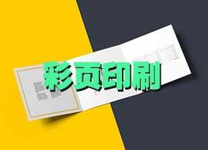 『彩页印刷』电话:021-6306-3076