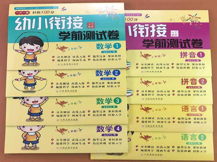 上海培训教材印刷的种类有哪些