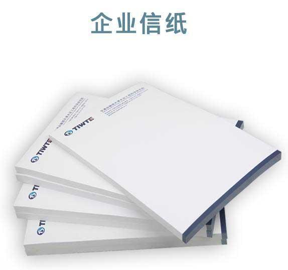 信纸印刷的常用规格及原材料的选择