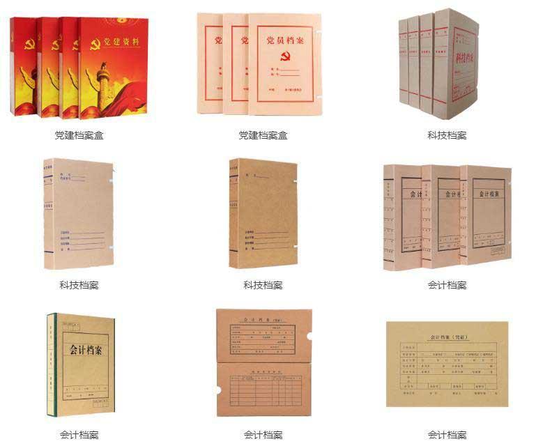 纸板档案盒印刷材质如何体现设计效果?