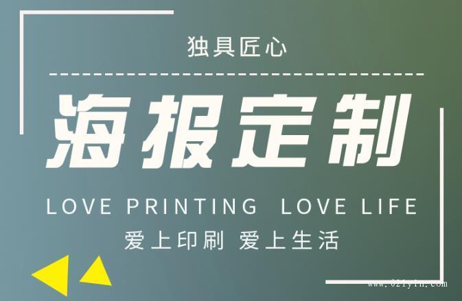 上海明星海报印刷设计定制