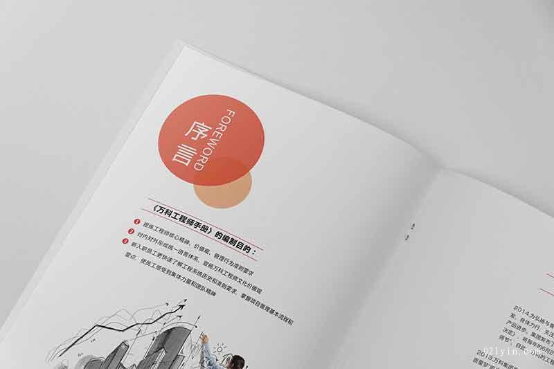 上海工程画册制作推动实现供需互惠双赢 第1张