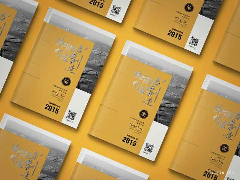 环保工程画册印刷 第3张
