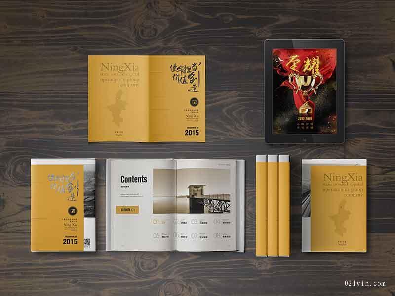环保工程画册印刷