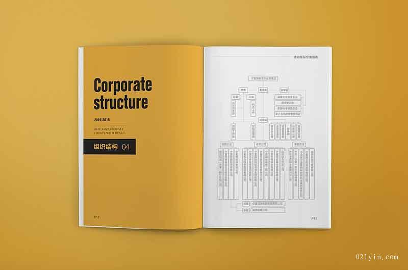 交通工程画册印刷