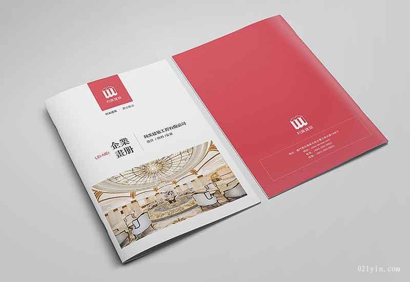 企业工程画册印刷 第1张