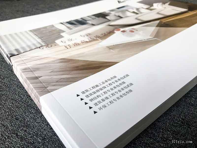 装饰工程画册印刷 第8张