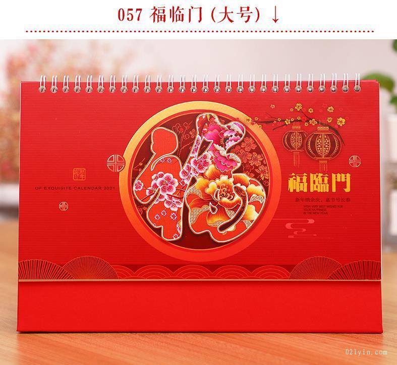 2021年台历-福临门台历(大号)