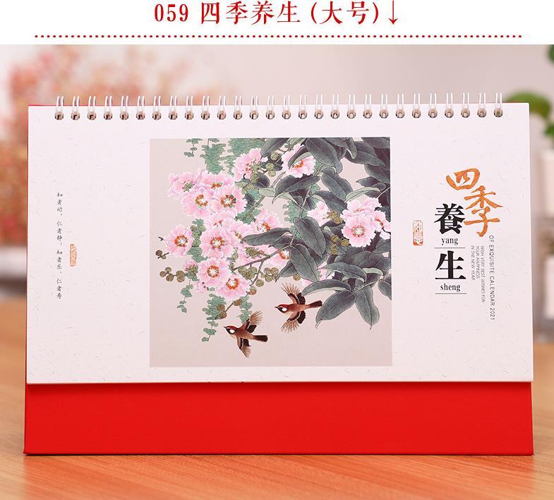 台历印刷-四季养生(大号)