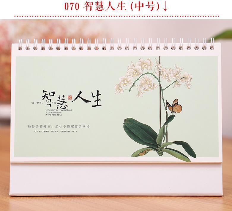 台历-智慧人生(中号)