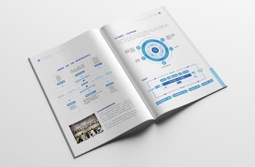 科技画册 第4张