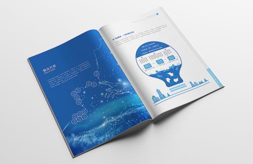 科技画册 第2张
