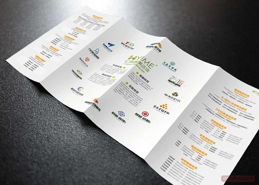 企业宣传单印刷