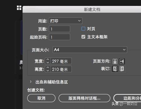 indesign怎么建表格?id如何画表格?