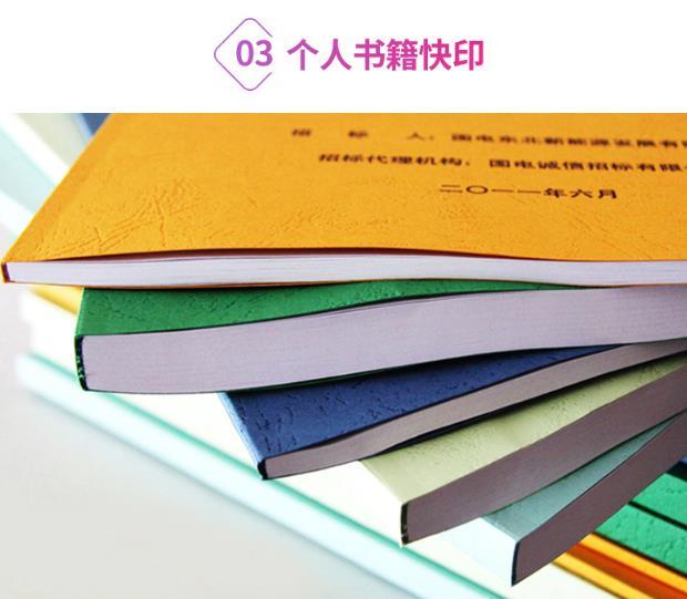 数码打印|l图文快印|打印复印    第11张