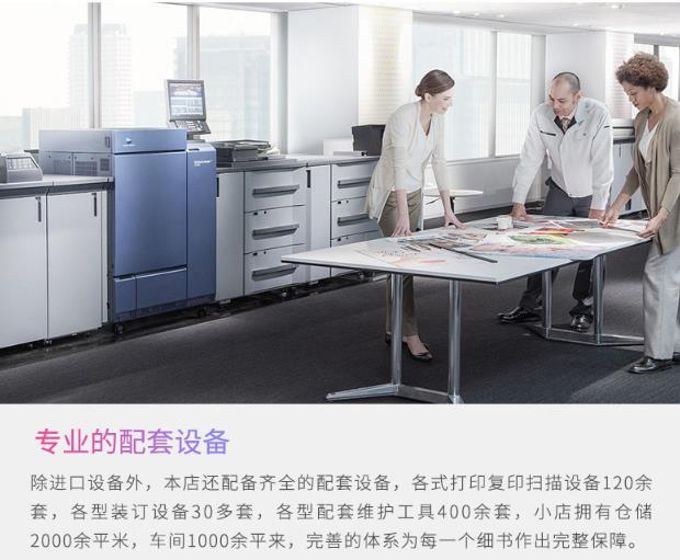 数码打印|l图文快印|打印复印    第18张