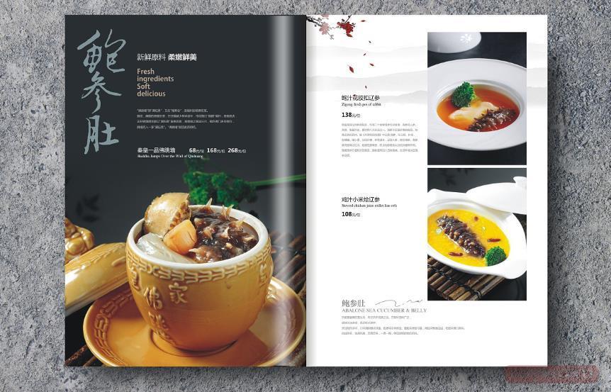 上海菜谱画册应该怎样设计