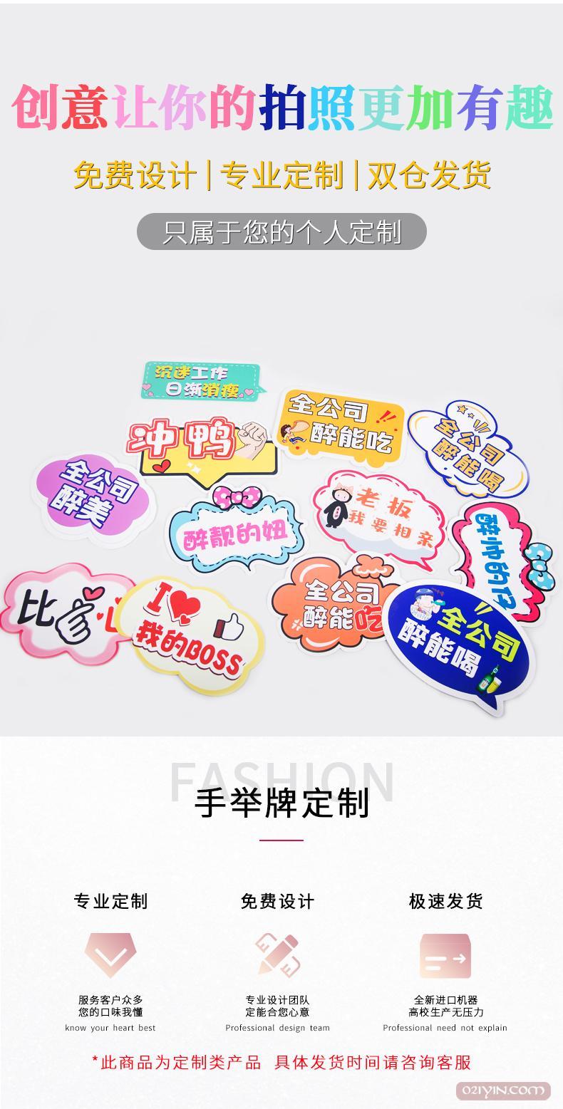 上海手举牌制作