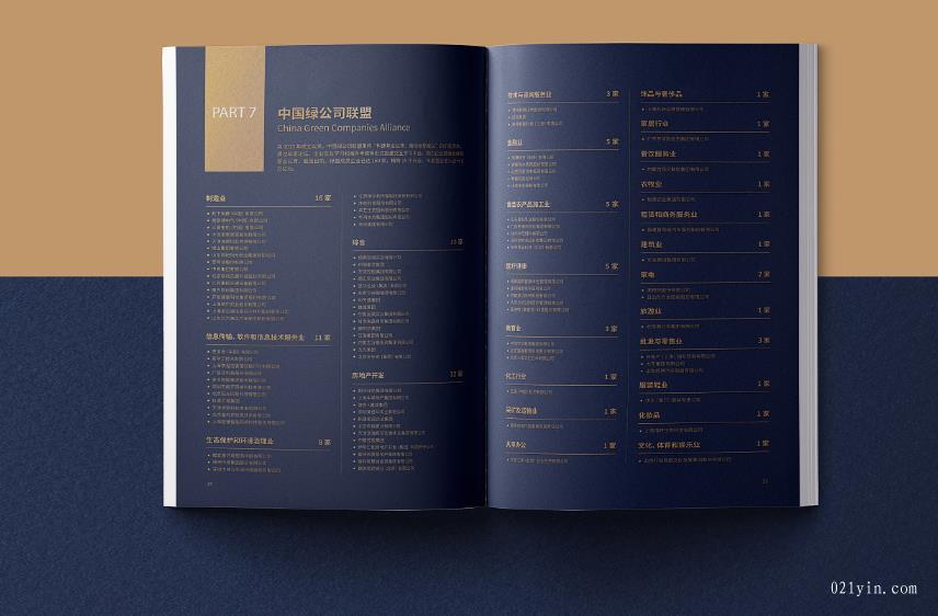 上海印刷厂企业画册的制作流程    第1张