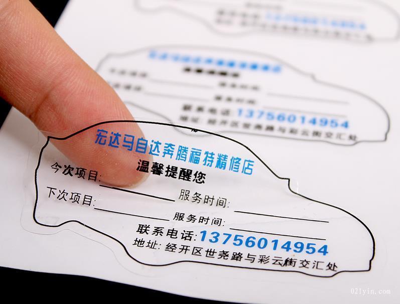 透明不干胶彩色印刷不干胶印刷PVC不干胶贴纸反光膜印刷UV印刷