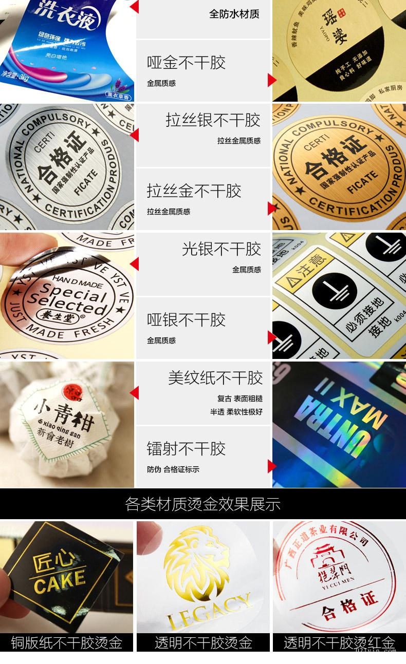 不干胶定制透明贴纸LOGO定制烫金标签贴PVC广告定做标签贴封口贴