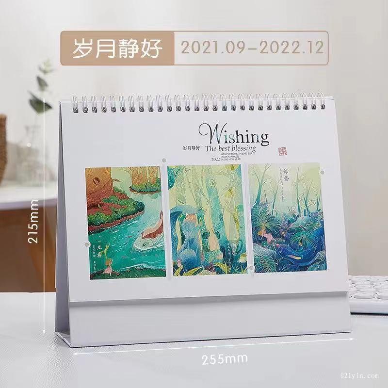 2022年虎年通版台历制作印刷